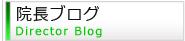 院長ブログ紹介
